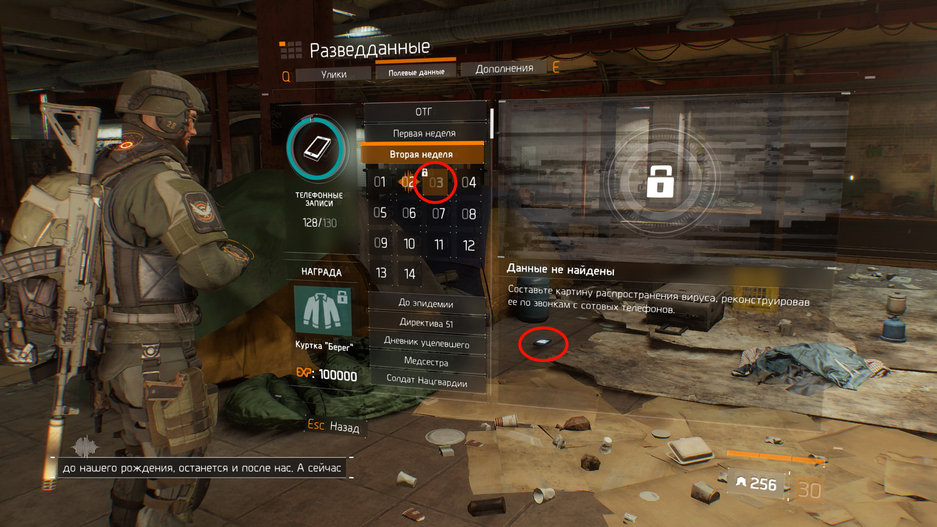 Tom Clancy's The Division 06.13.2017 - 21.43.24.03.jpg