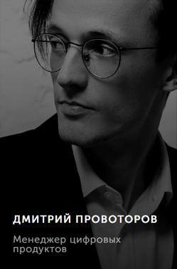 ДМИТРИЙ ПРОВОТОРОВ