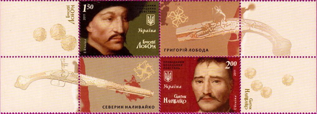 Зчіпка з двох поштових марок серії «Провідники козацьких повстань» із зображеннями Григорія Лободи та Северина Наливайка
