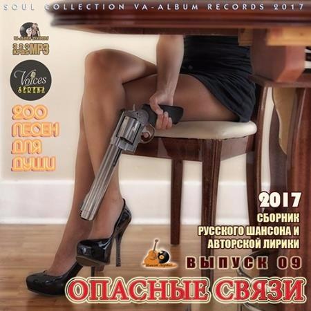 Сборник - Опасные Связи 09: Шансон (2017)