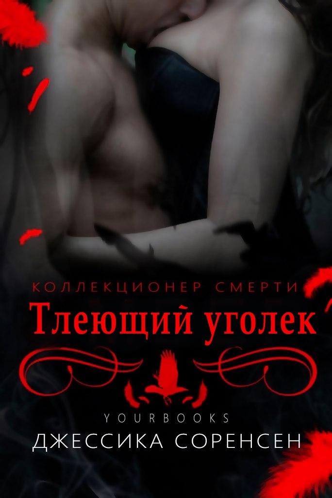 Тлеющий уголек/ЭМБЕР-Х  - Джессика Соренсен