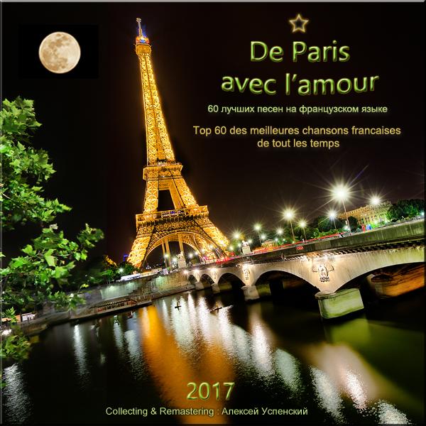 Сборник - 60 лучших песен на французском языке (2017)