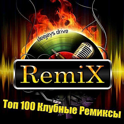 VA - Топ 100 Клубные Ремиксы Июль (2017)