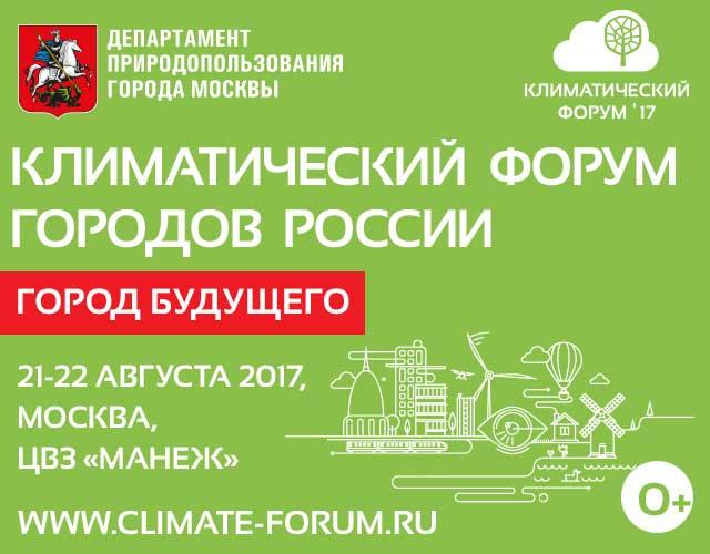 ДПИООС г. Москвы готовит проведение Климатического форума городов России