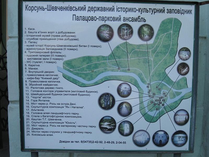 Корсунь-Шевченківський. Національний історико-культурний заповідник