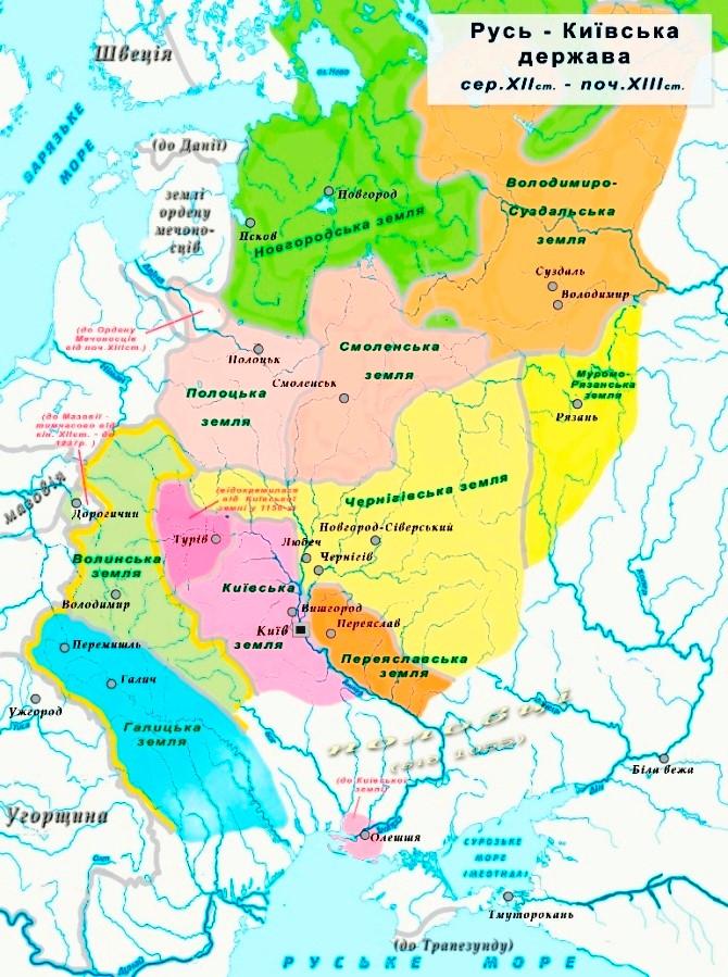 Київська Русь у середині ХІІ — на початку ХІІІ ст.