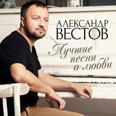 Александр Вестов - Лучшие песни о любви (2017)