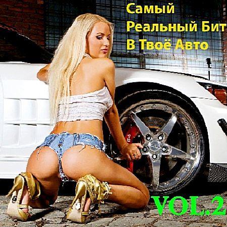 VA - Самый Реальный Бит в Твоё Авто Vol.2 (2017)