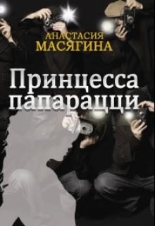 Принцесса папарацци. Анастасия Масягина