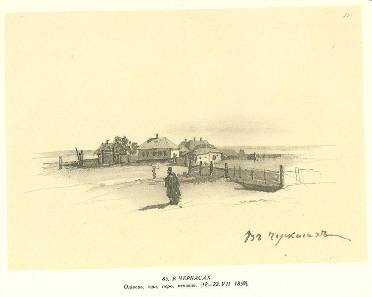 Тарас Шевченко (1859). «В Черкасах». Олівець, туш, перо, пензель.