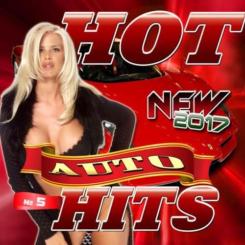 Сборник - Hot Auto Hits №5 (2017)