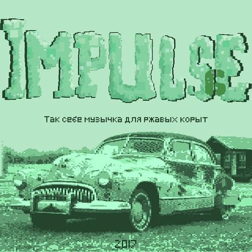 Сборник - Impulse 6 - Так себе музычка для ржавых корыт (2017)