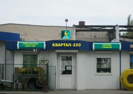 kvartal_220.jpg
