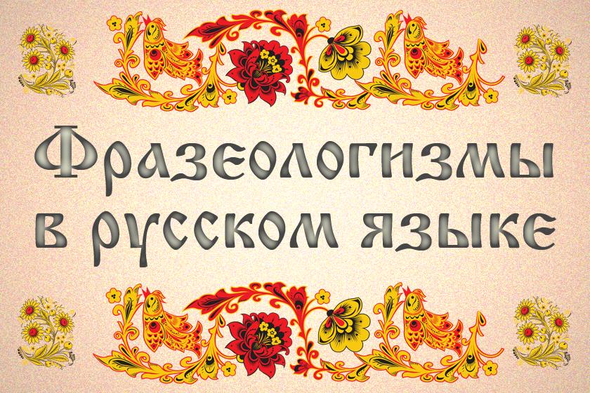Значения фразеологизмов в русском языке