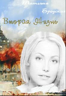 Вторая жизнь. Татьяна Бродских