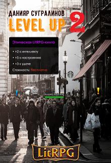 Level Up 2 Данияр Сугралинов
