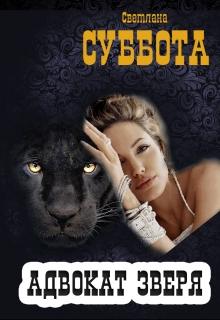 Адвокат Зверя. Светлана Суббота