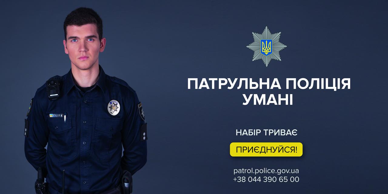 POLICE_6x3_K1337yiv_2_1.jpg