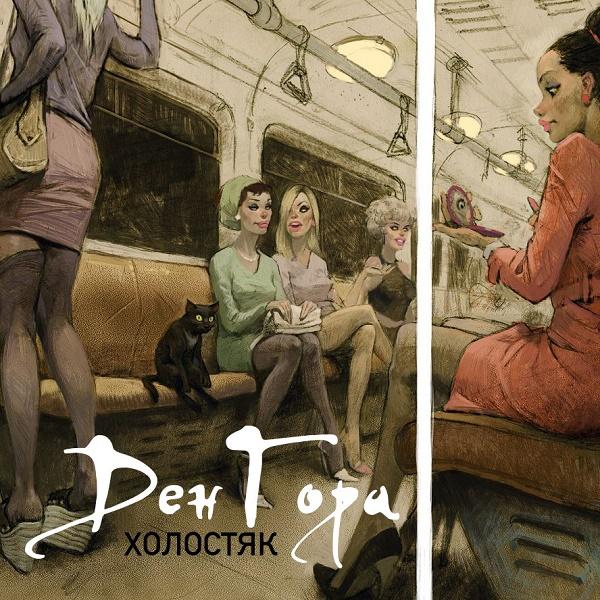 Ден Гора - Холостяк (2017)