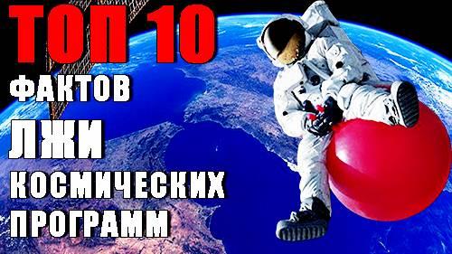 Топ 10 Фактов Лжи Космических Программ! СЕНСАЦИЯ!