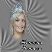 Татьяна Котова1.jpg