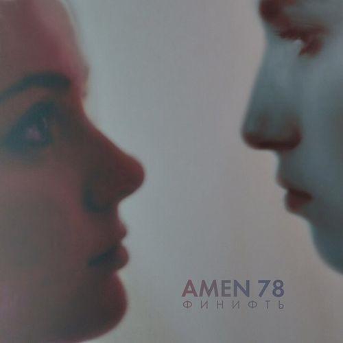 Amen 78 - Финифть (2017/Deluxe Edition)