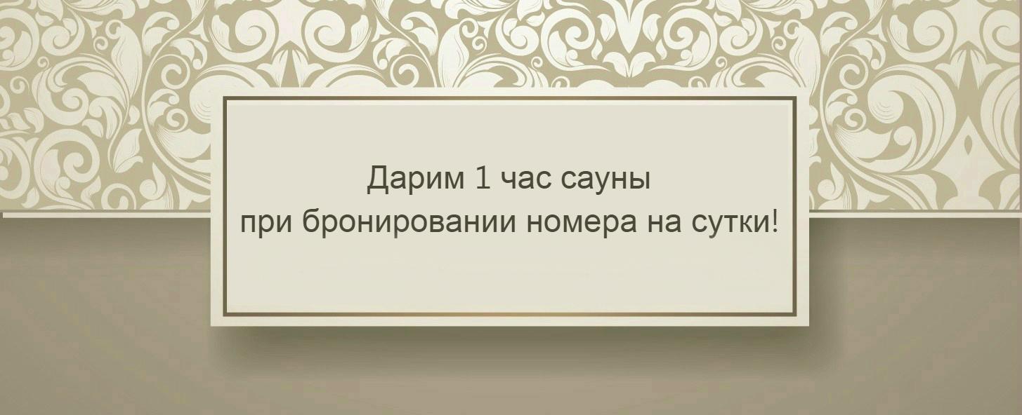 Сауна Пермь