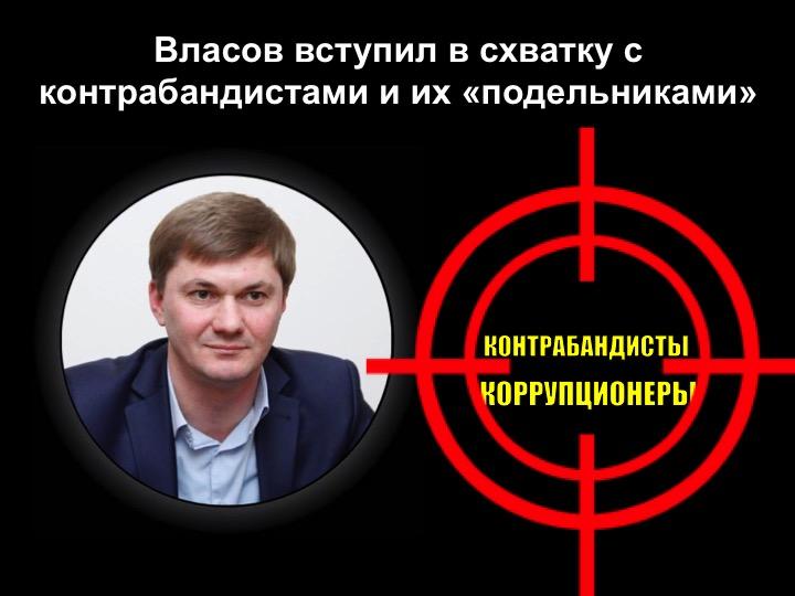 Александр Власов борется с контрабандой и коррупцией в ГФС