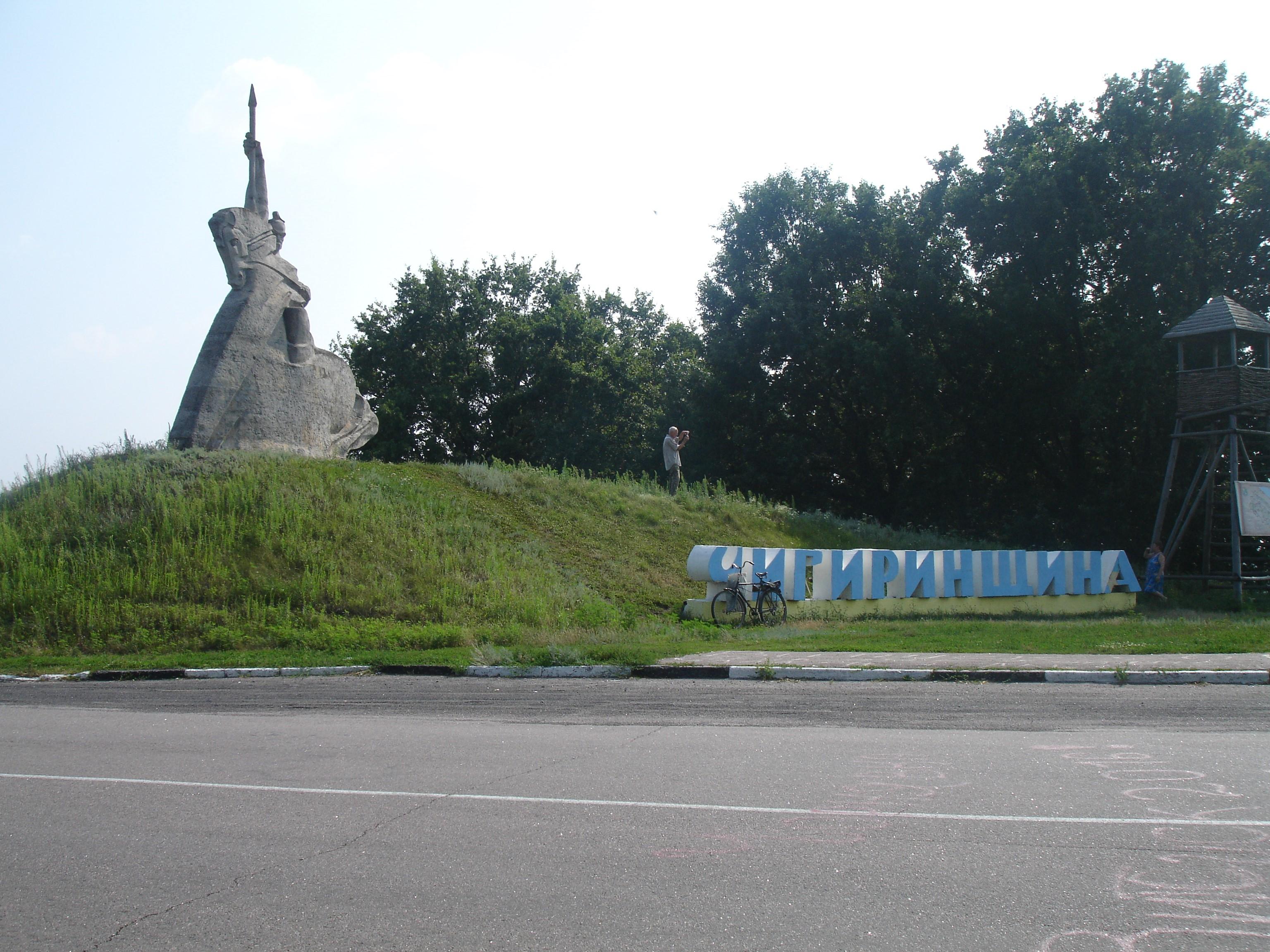 монумент при в'їзді в Чигиринський район із Черкаського району