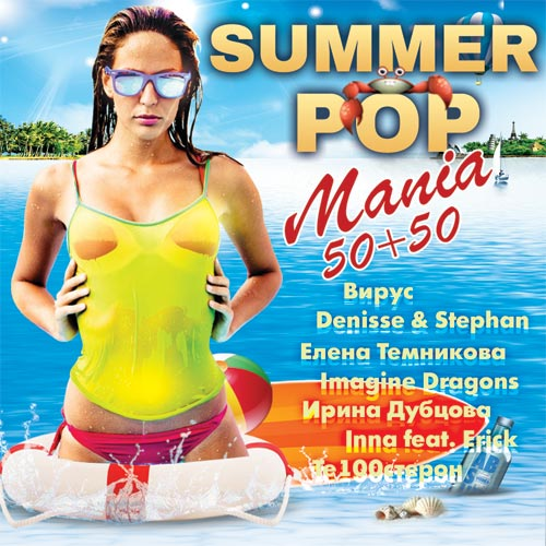 VA - Summer Pop Mania 50+50 (2017)