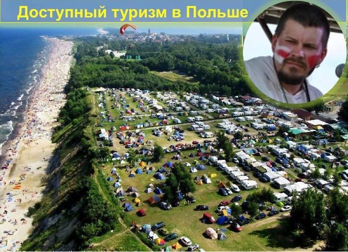 Артур Прузовский: туризм в Польше доступный и разноплановый