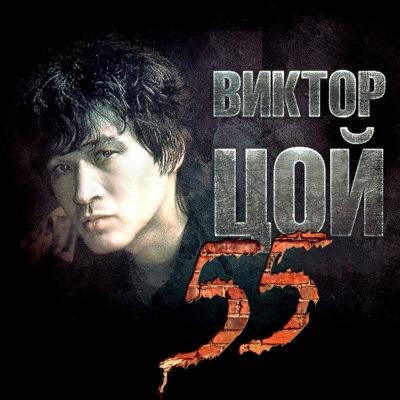 Виктор Цой и группа Кино - 55 (2017/3CD)