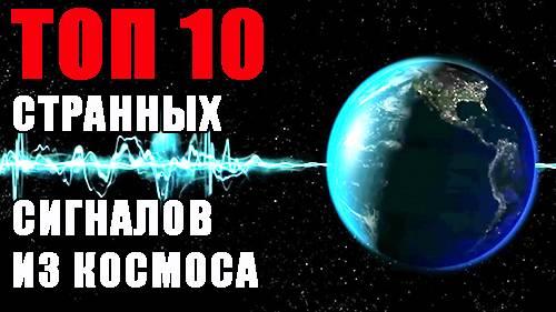 Топ 10 Странных Сигналов из Космоса