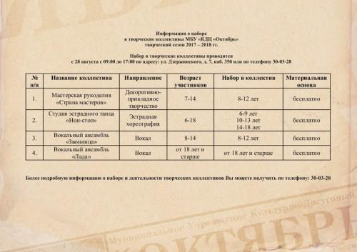Кружки и секции для школьников - Страница 17 17aa22451c8dac19a8ca6d98438ecfe7