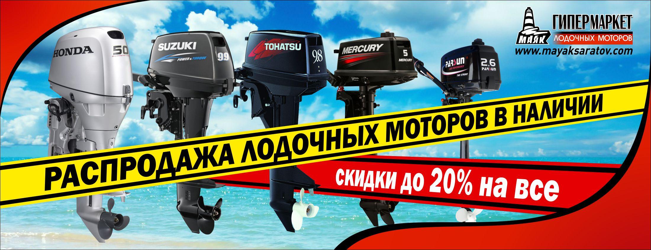 Распродажа склада лодочных моторов