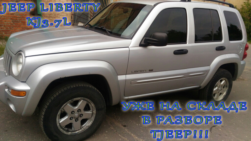 """""""Территория Jeep"""".Запчасти Б/У, NEW, Off-road - Страница 3 375d241ec8f41f66d2aaf100218a6489"""