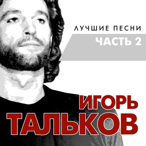 Игорь Тальков - Лучшие песни. Часть 2 (2017)