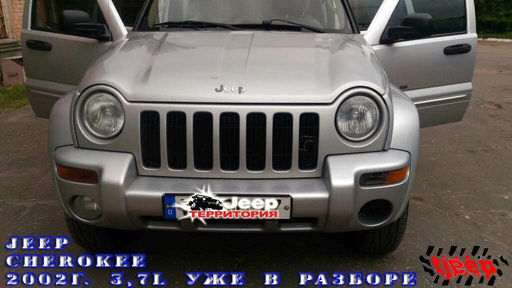 """Территория Jeep"".Запчасти Б/У, NEW, Off-road - Страница 3 4d6dda4ea33db7711312c106381bd73d"
