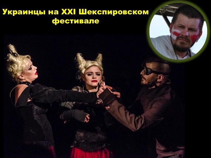 Артур Прузовский о выступлении украинцев на XXI Шекспировском фестивале
