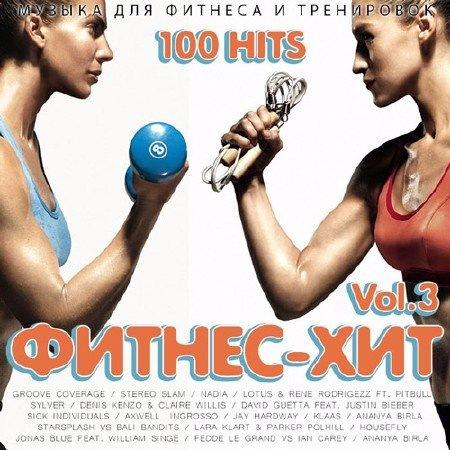 Сборник - Фитнес - Хит Vol.3 (2017)