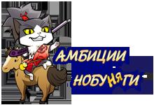 Амбиции Нобуняги