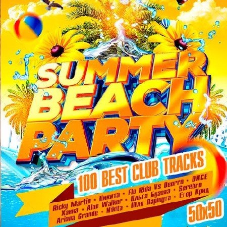 Сборник - Summer Beach Party (2017)