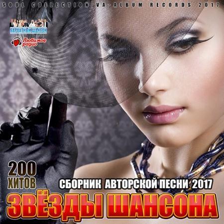 Сборник - Звезды Шансона: 200 Хитов (2017)