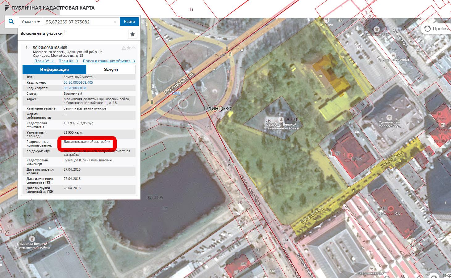Территория для многоэтажной застройки вокруг Вечного огня у кинотеатра Юность в Одинцово.