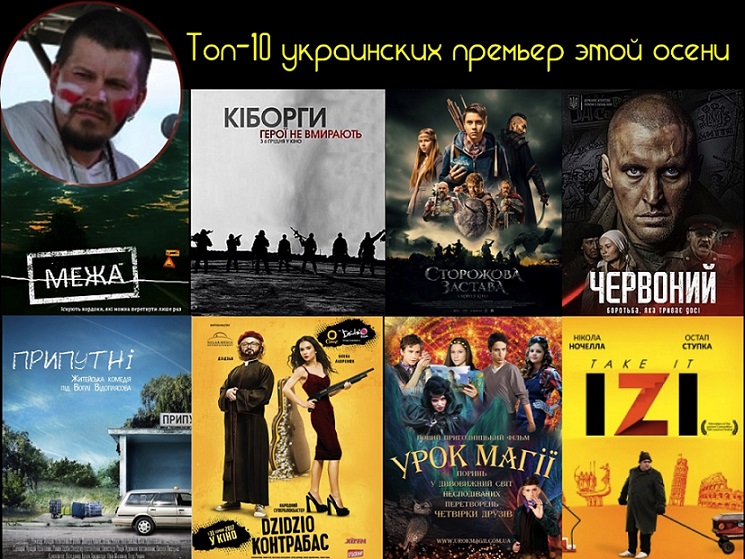 Артур Прузовский об украинских премьерах этой осени. Рекомендации к просмотру!