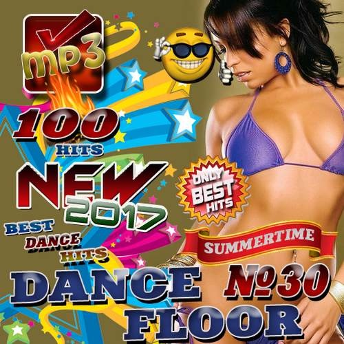 Сборник - Dance Floor №30 (2017)