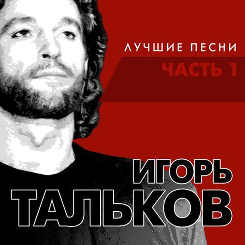 Игорь Тальков - Лучшие песни. Часть 1 (2017)