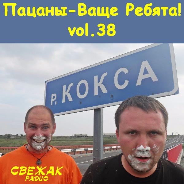 VA - Пацаны - Ваще Ребята! vol.38 (2017)