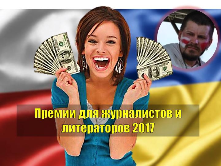 Артур Прузовский о премиях для молодых украинских журналистов и литераторов