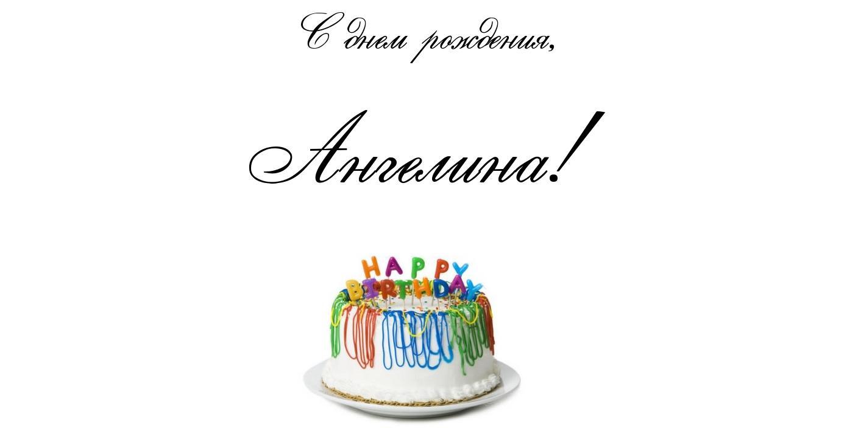 Ангелина с днем рождения картинки, поздравление